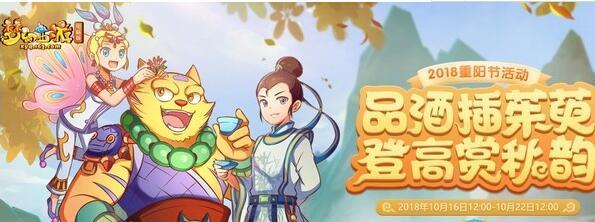梦幻西游2018重阳节活动有哪些_重阳节活动大全一览