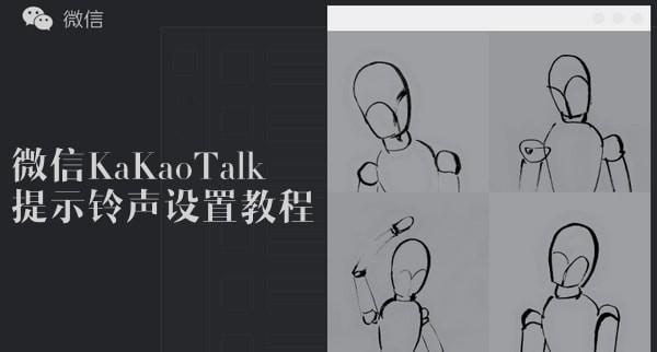 微信KaKaoTalk提示音怎么设置_微信KaKao提示铃声修改教程