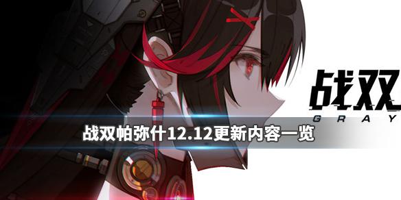 战双帕弥什12月12日更新了什么_战双帕弥什12月12日更新内容汇总