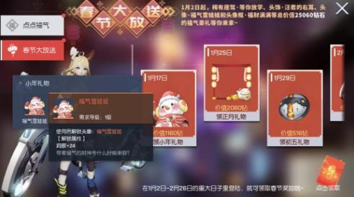 龙族幻想春节活动是什么_龙族幻想春节活动汇总