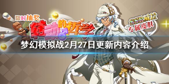 梦幻模拟战2月27日更新了什么_梦幻模拟战2月27日更新内容汇总
