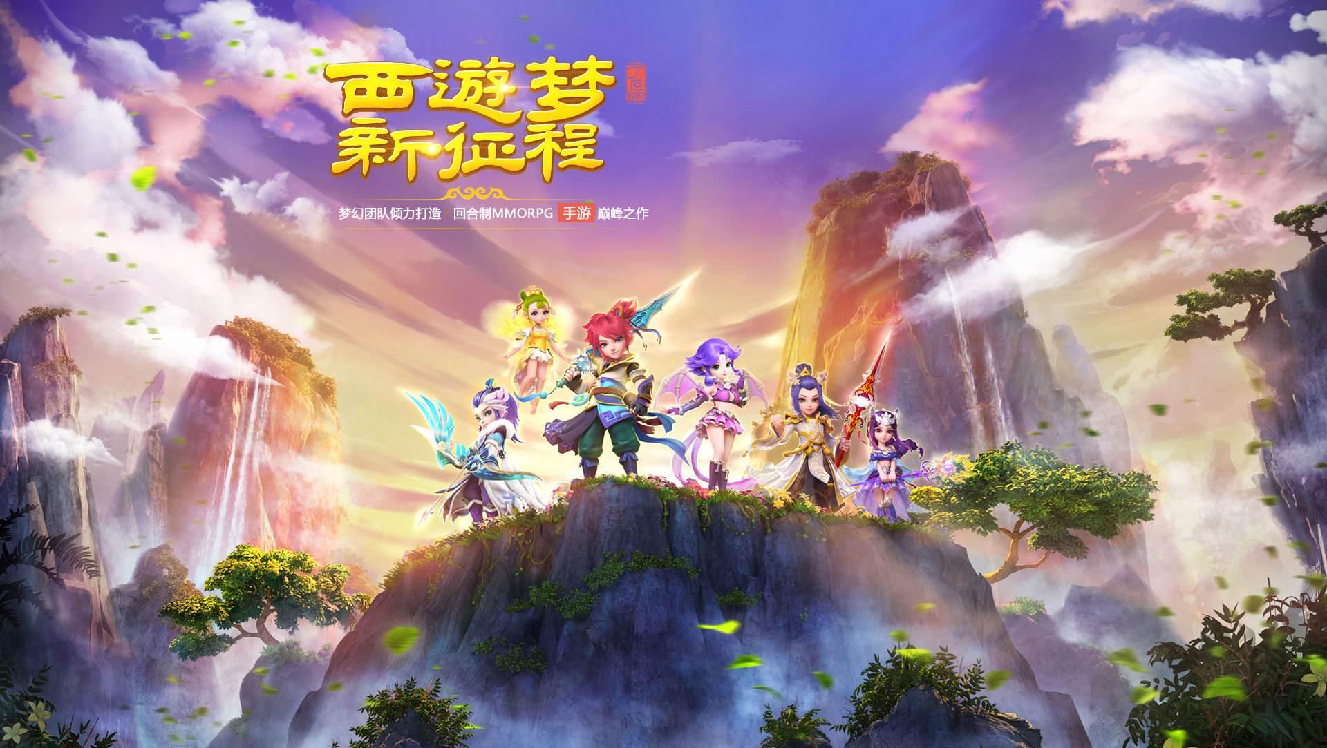 梦幻西游手游2020年2月26日更新内容_神兽转换开启熊猫坐骑上架