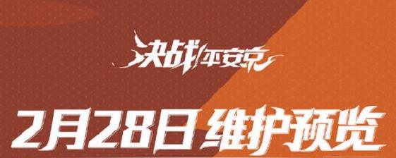 决战平安京2月28日更新了什么_联动百闻牌阴阳师活动开启