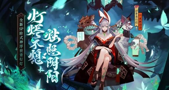 阴阳师4月8日正式服更新什么_sp浮世青行灯式神降临平安京