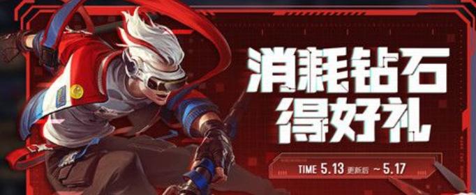 王者荣耀5月13日什么时候更新完成_5月13日更新内容活动一览