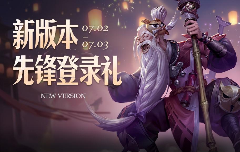 王者荣耀s20赛季更新了什么_王者荣耀s20赛季更新内容一览