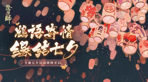 阴阳师8月19日更新什么内容_8月19日更新内容一览
