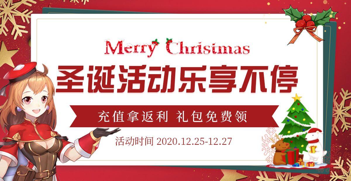 手机玩圣诞节活动:圣诞活动乐享不停