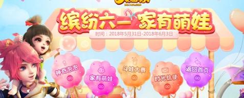 梦幻西游手游6.1儿童节有哪些活动_梦幻西游六一活动汇总